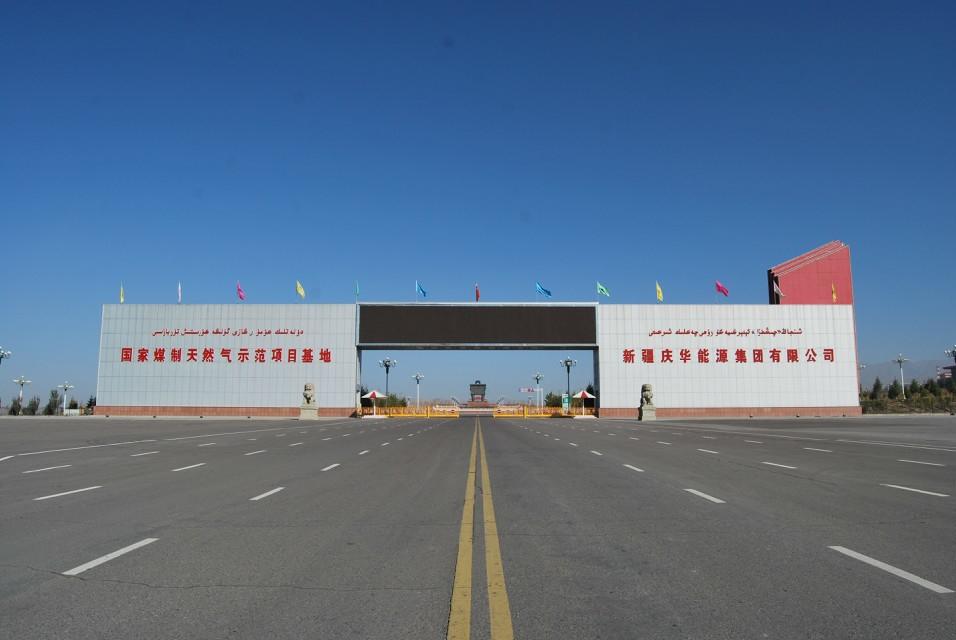 新疆庆华能源集团-衬氟阀门
